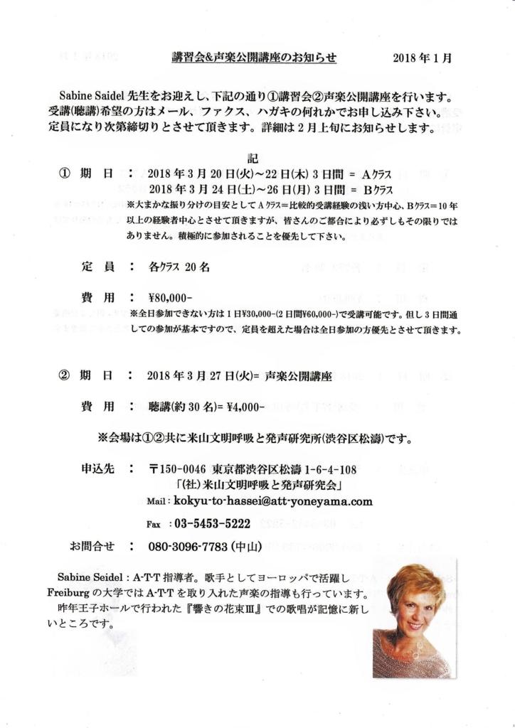 f:id:hasseigaku:20180120121134j:plain