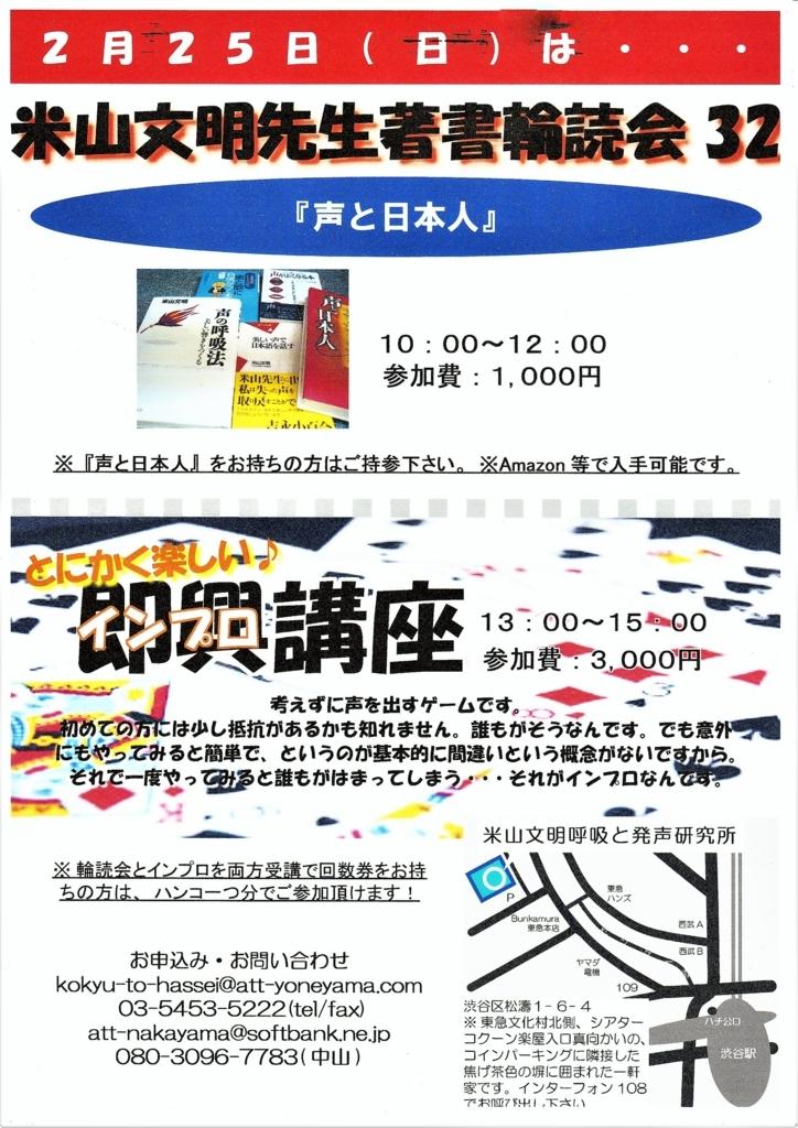 f:id:hasseigaku:20180128174135j:plain