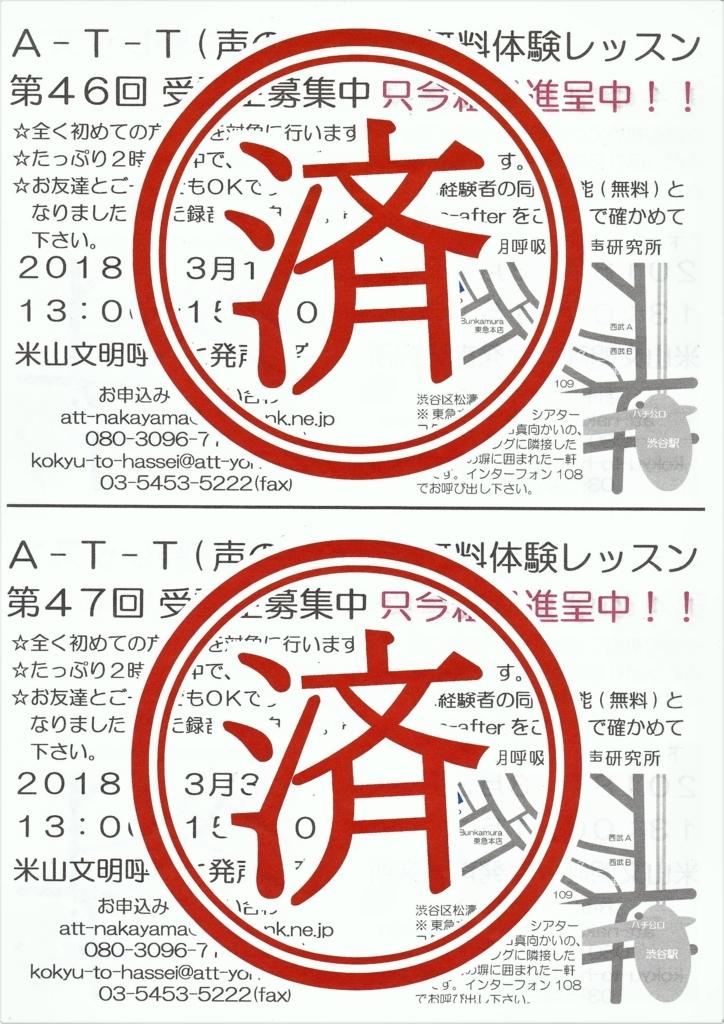 f:id:hasseigaku:20180331195555j:plain