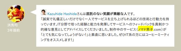 Kazuhide Hashida   CoffeeMeeting[コーヒーミーティング  (2)