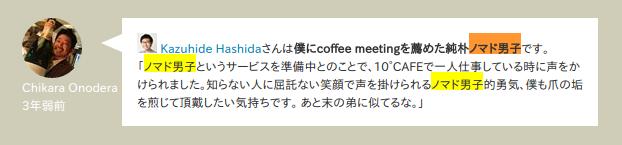 Kazuhide Hashida   CoffeeMeeting[コーヒーミーティング