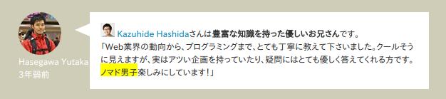 Kazuhide Hashida   CoffeeMeeting[コーヒーミーティング  (1)