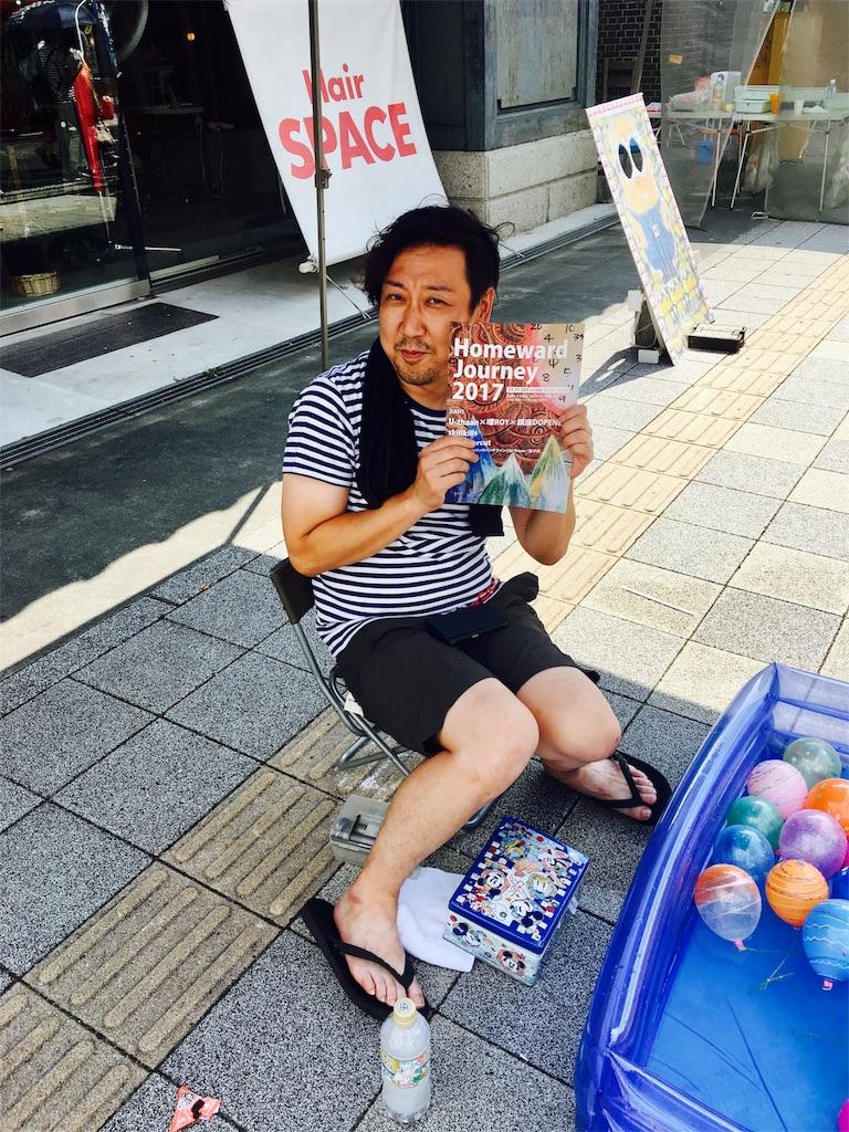 f:id:hasu-no-ne38:20170807135117j:image