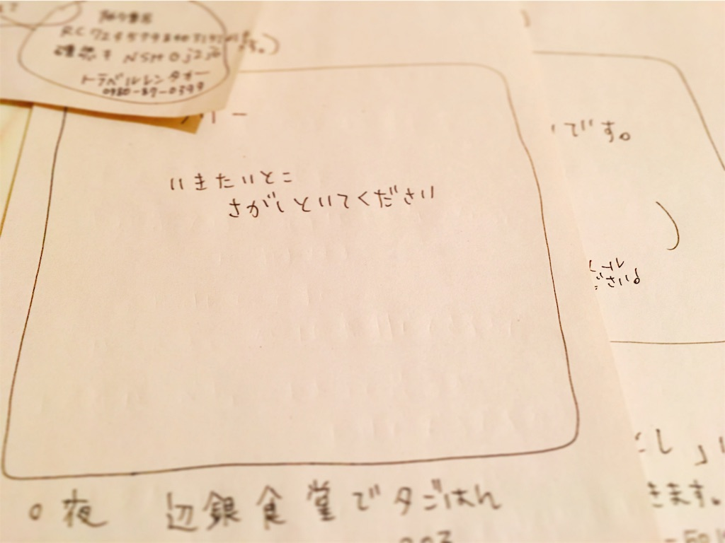 f:id:hasu-no-ne38:20170819011224j:image
