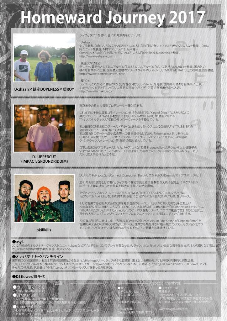 f:id:hasu-no-ne38:20171110203144j:image