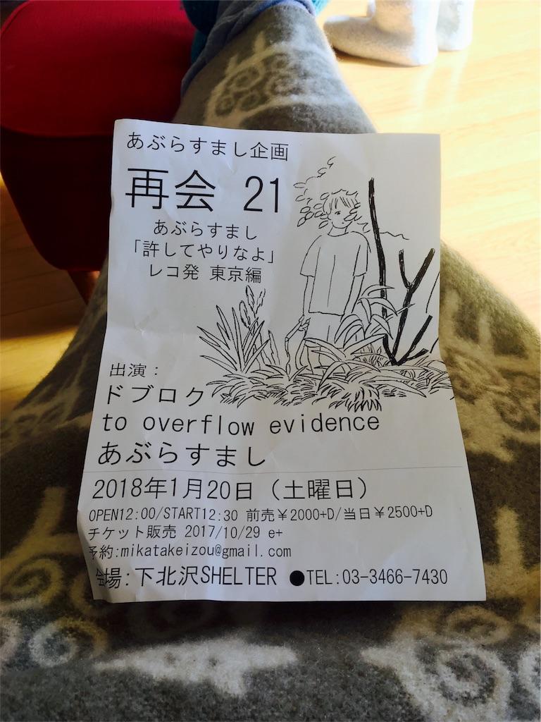 f:id:hasu-no-ne38:20171218104710j:image