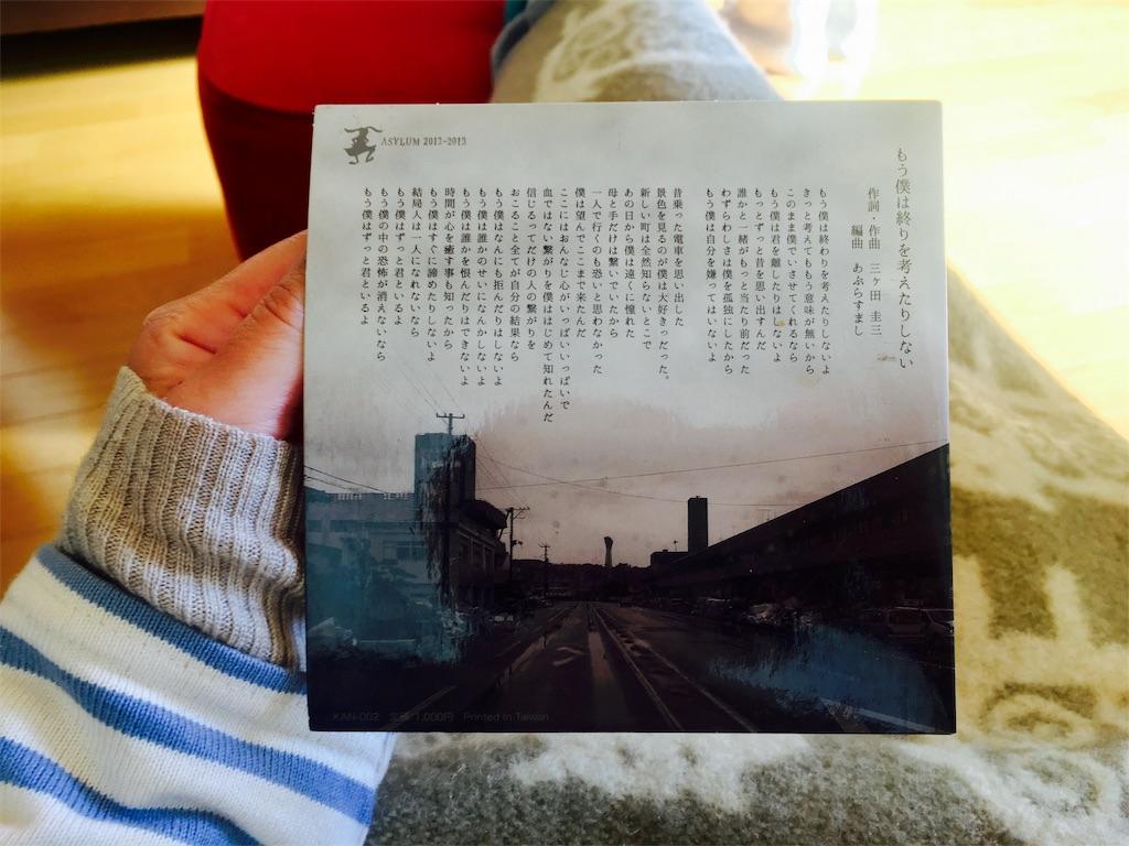 f:id:hasu-no-ne38:20171218104722j:image