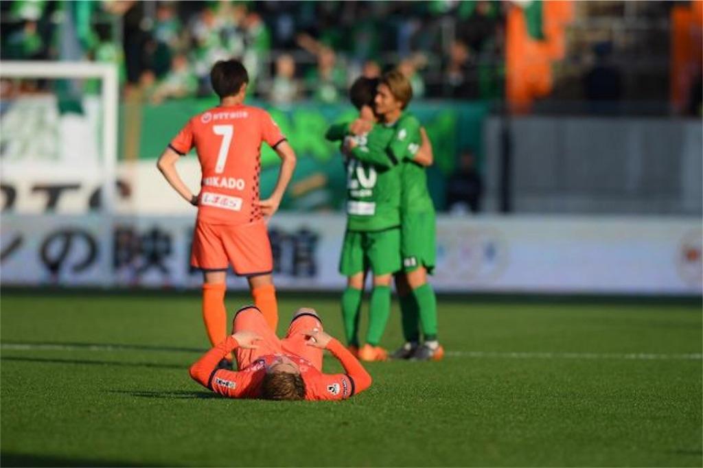 f:id:hasumyon-football:20181128161754j:image