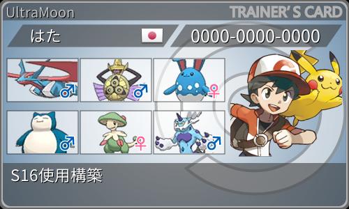 f:id:hata_pokemon:20190830125030p:plain