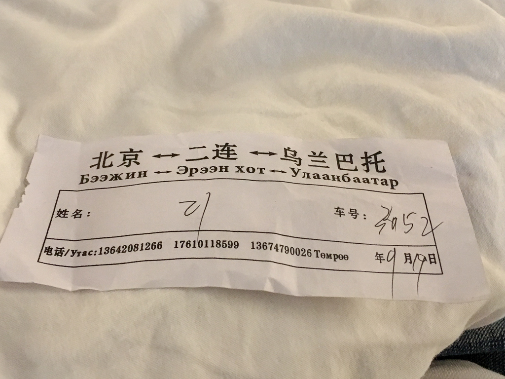 北京からウランバートル
