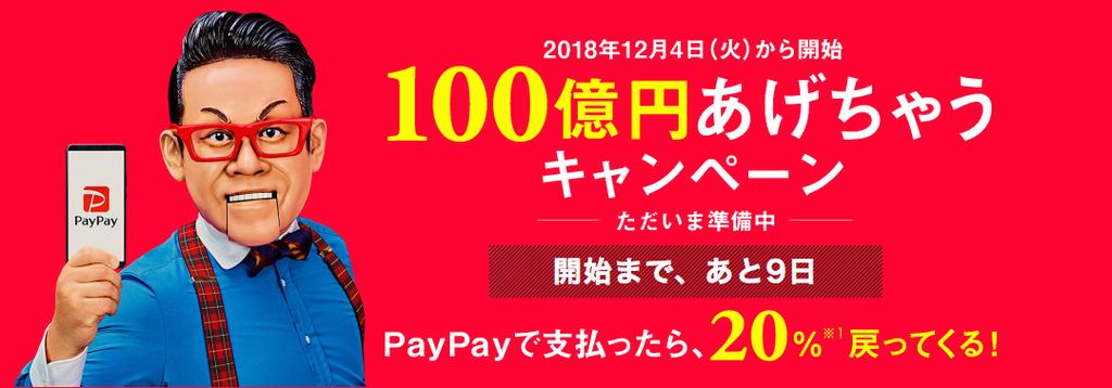 f:id:hatakazu93:20181125123152p:plain