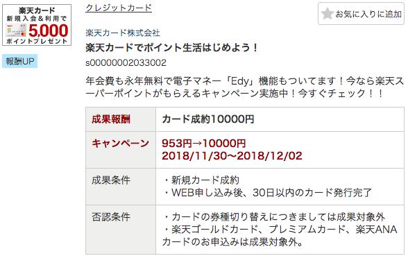 f:id:hatakazu93:20181202155447p:plain
