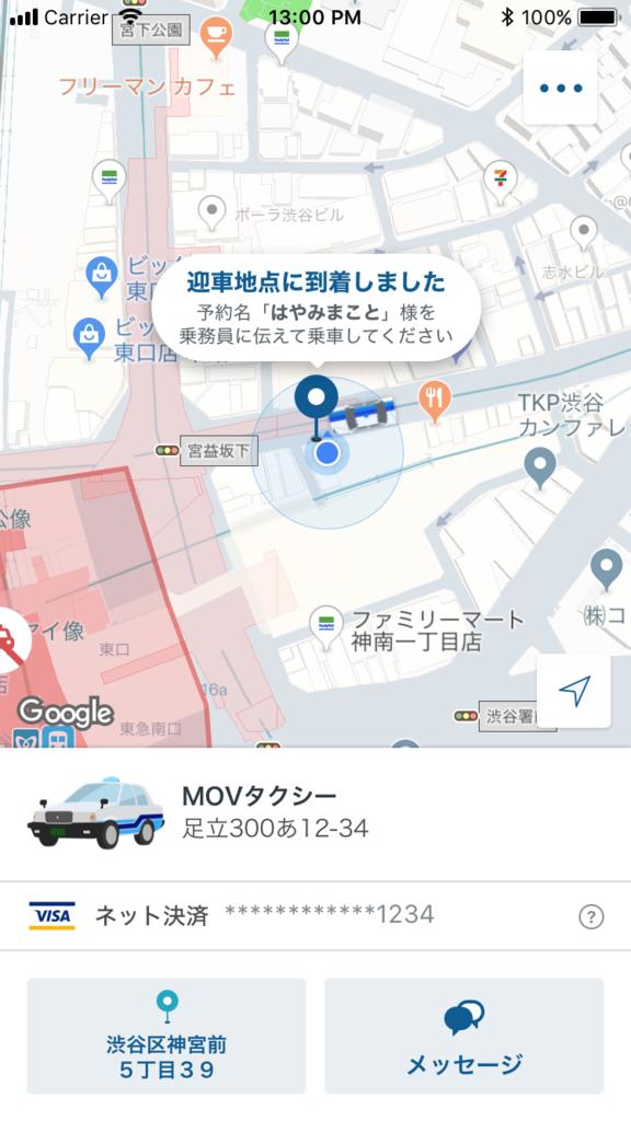 f:id:hatakazu93:20181206220956p:plain