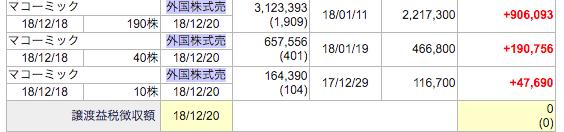 f:id:hatakazu93:20181228083618p:plain
