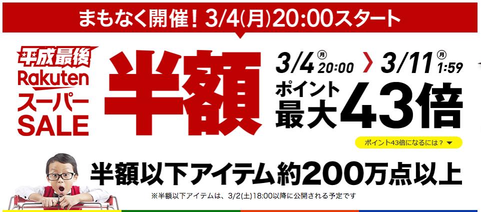 f:id:hatakazu93:20190302121902p:plain