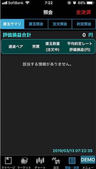 f:id:hatakazu93:20190313072418j:plain