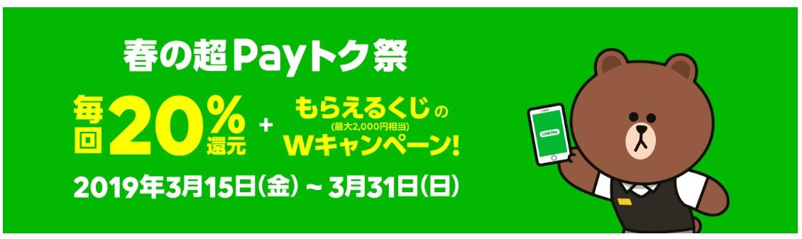 f:id:hatakazu93:20190314072434j:plain