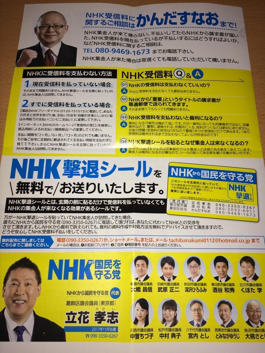 f:id:hatakazu93:20190324191427j:plain