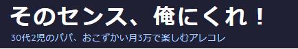 f:id:hatakebu:20170605132353p:plain