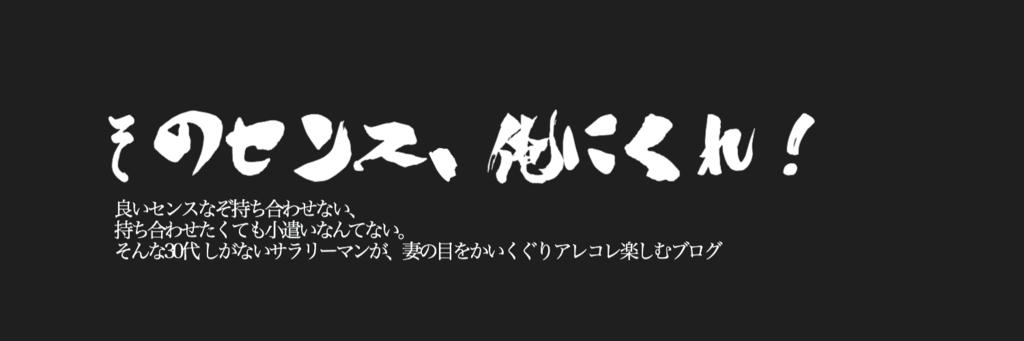f:id:hatakebu:20170607121513p:plain