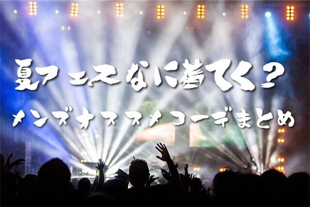 f:id:hatakebu:20170725194514j:image