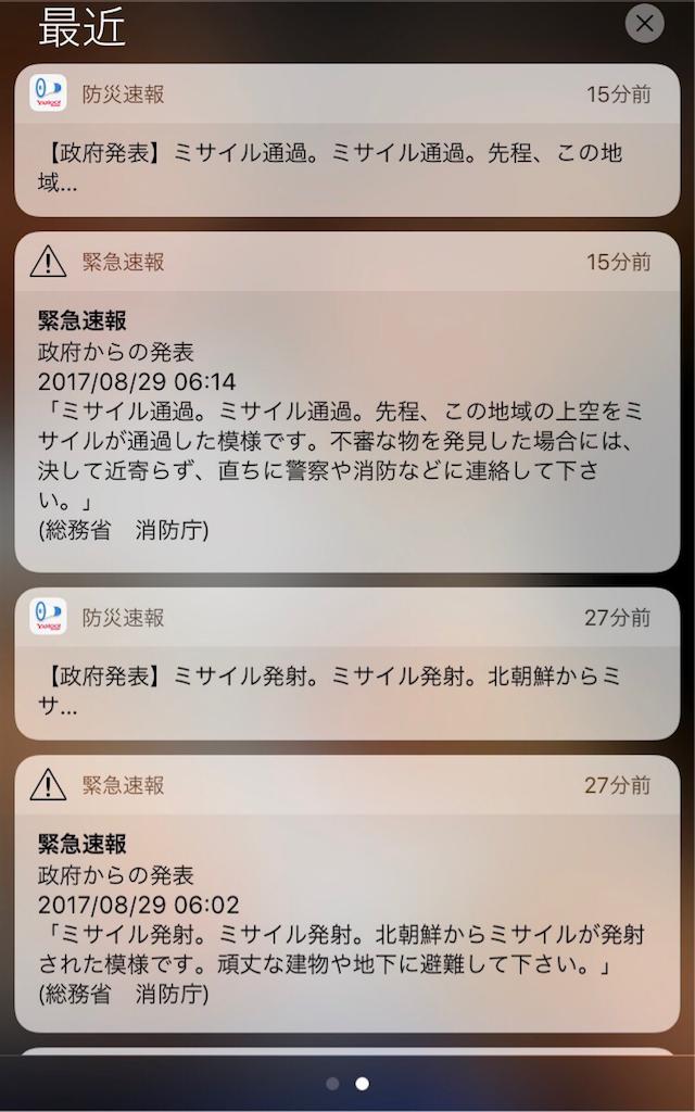 f:id:hatakebu:20170829073227p:image