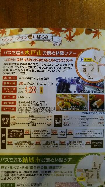 f:id:hatakenogochiso:20171203154502j:image