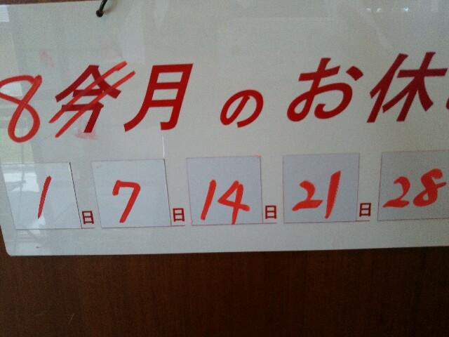 f:id:hatakenogochiso:20180730120351j:image