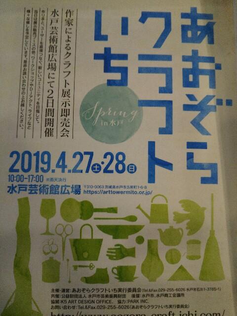 f:id:hatakenogochiso:20190427123001j:image