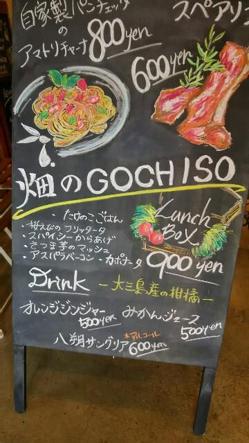 f:id:hatakenogochiso:20190427123535j:image