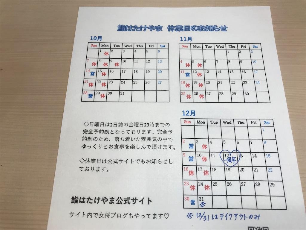 f:id:hatakeyama1981:20181003220511j:image