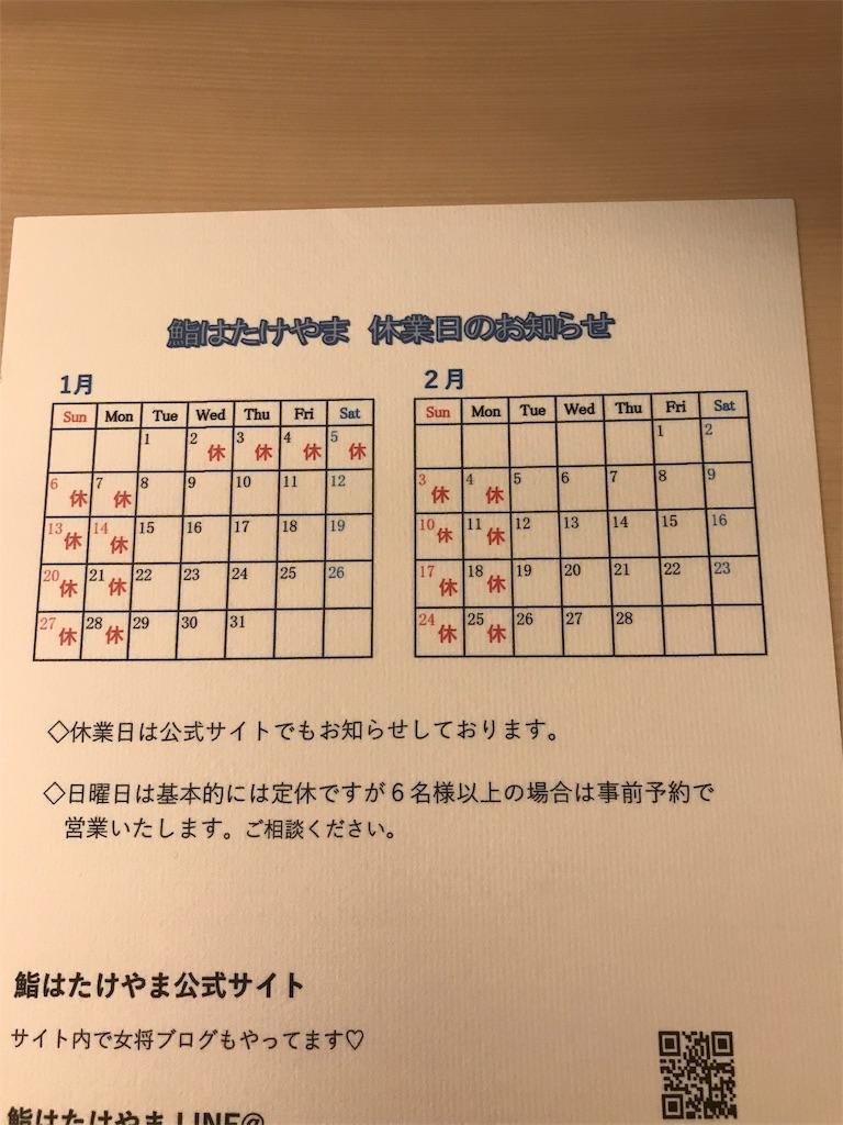 f:id:hatakeyama1981:20190108145755j:image
