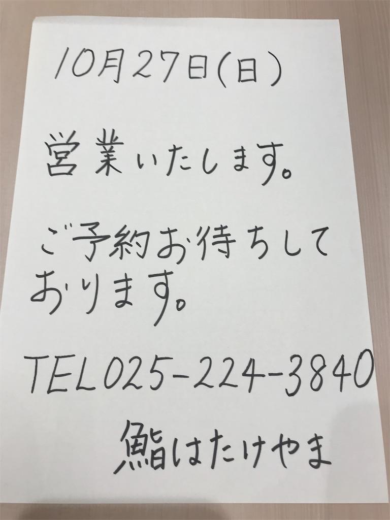f:id:hatakeyama1981:20191010181805j:image