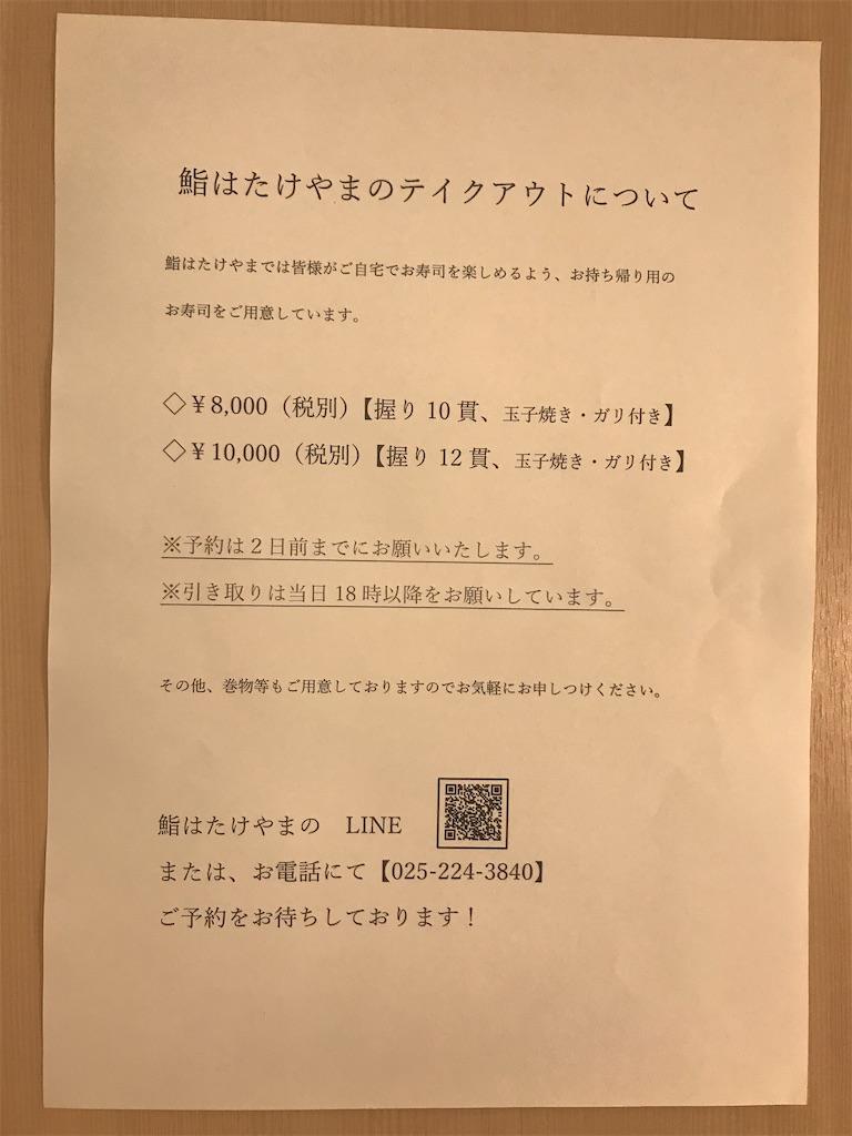 f:id:hatakeyama1981:20200405173951j:image
