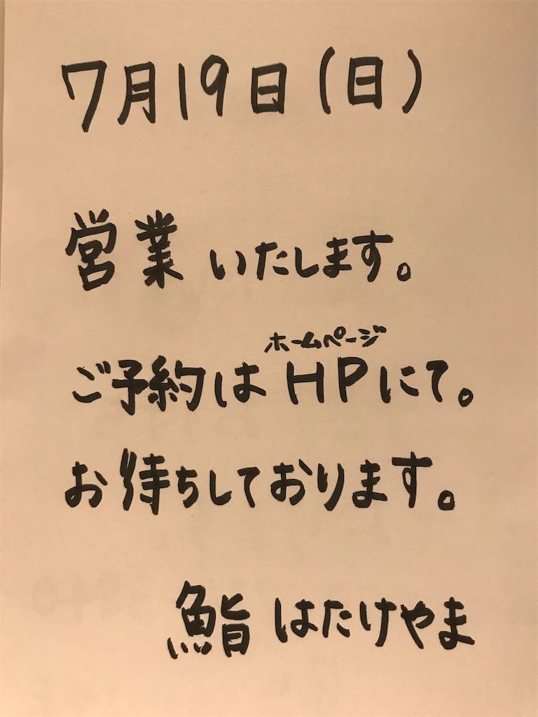 f:id:hatakeyama1981:20200710200700j:image
