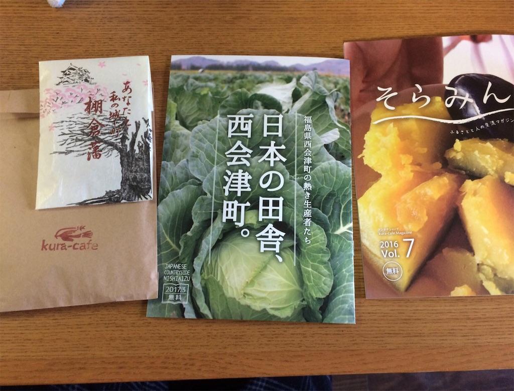 f:id:hatakofuru:20170312201835j:image