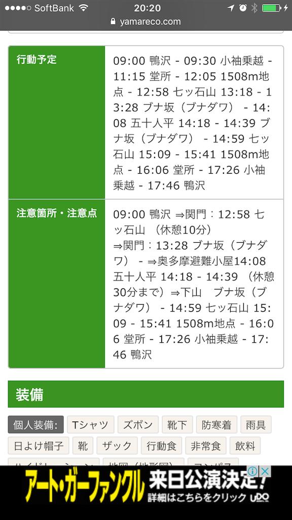 f:id:hatakofuru:20170709071309p:image