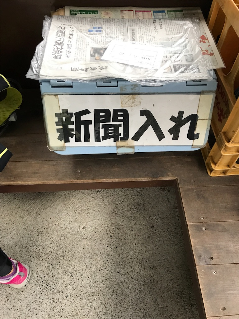 f:id:hatakofuru:20170903194948j:image