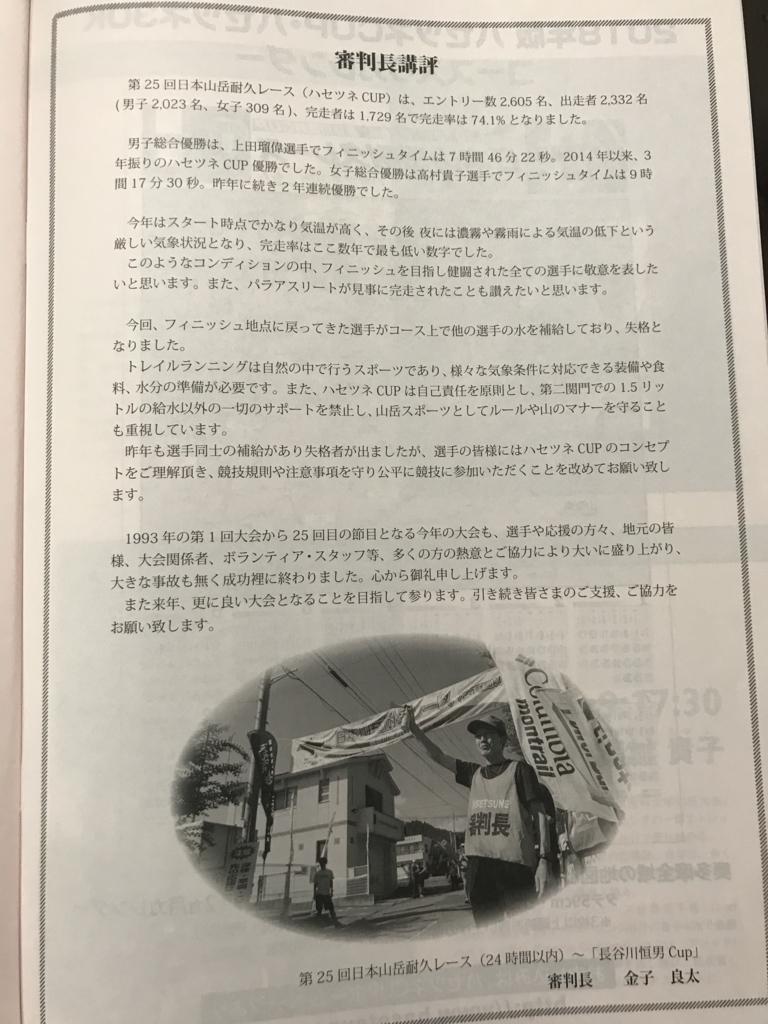 f:id:hatakofuru:20171207202922j:plain