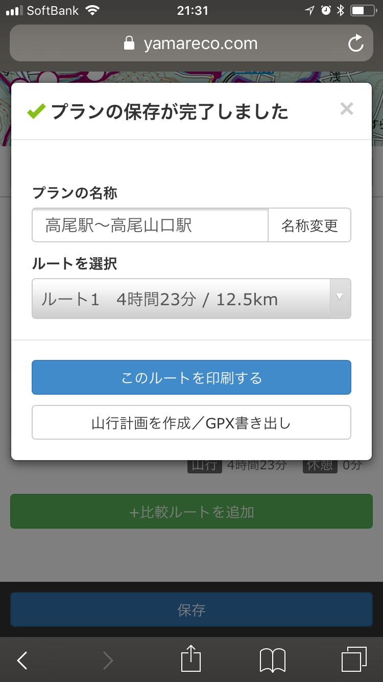 f:id:hatakofuru:20180616213203p:image