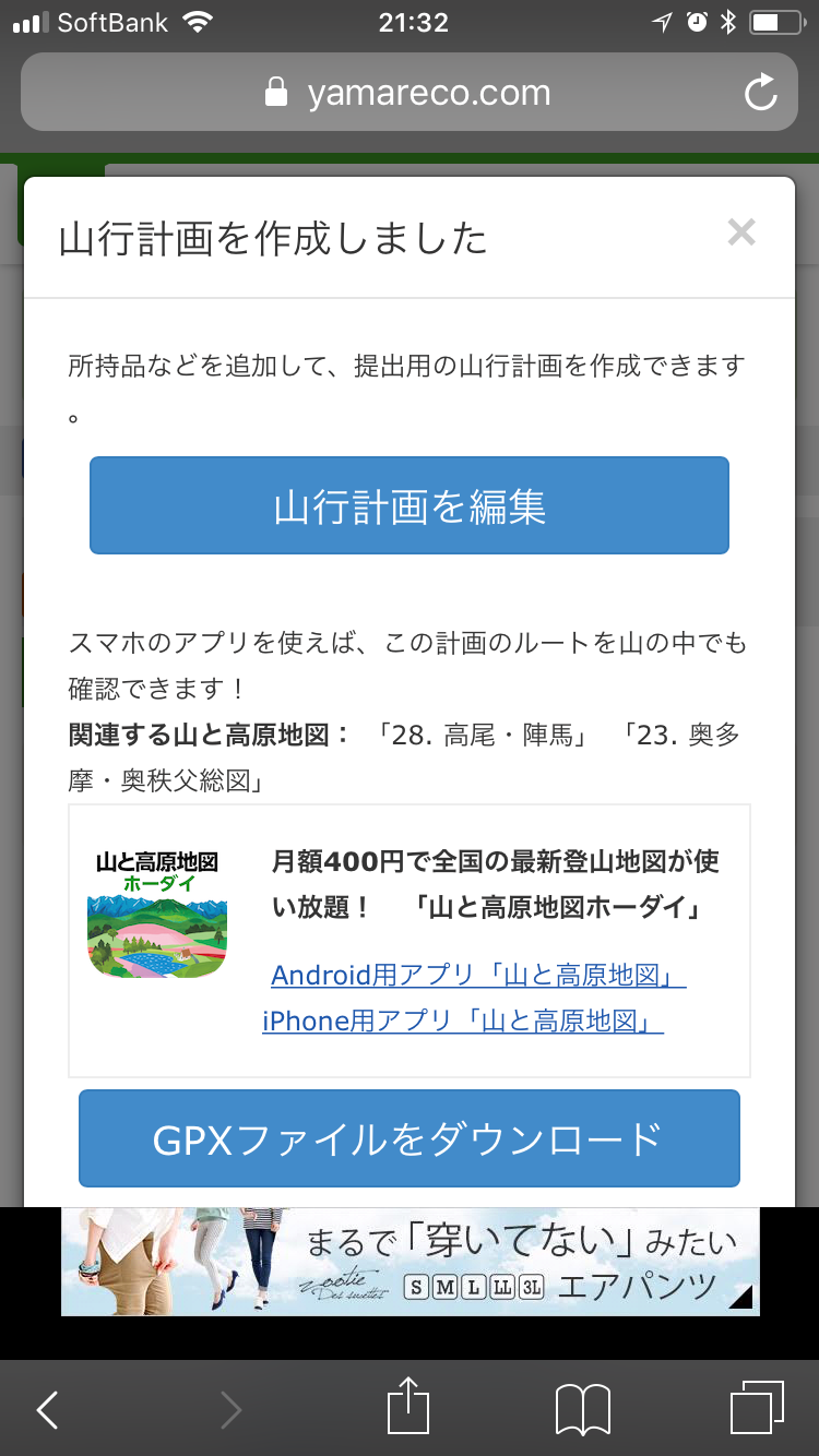 f:id:hatakofuru:20180616213319p:image