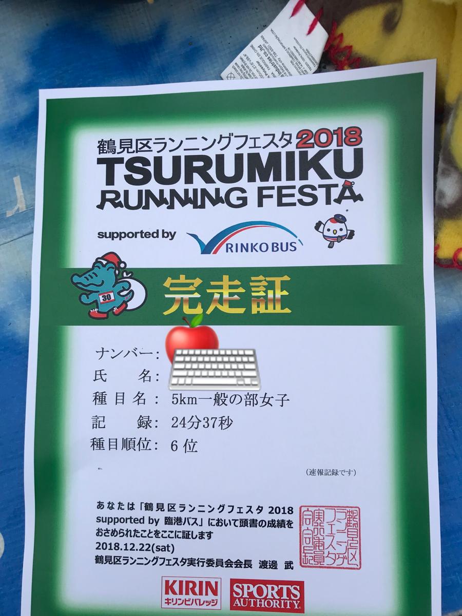 f:id:hatakofuru:20181222112307p:image