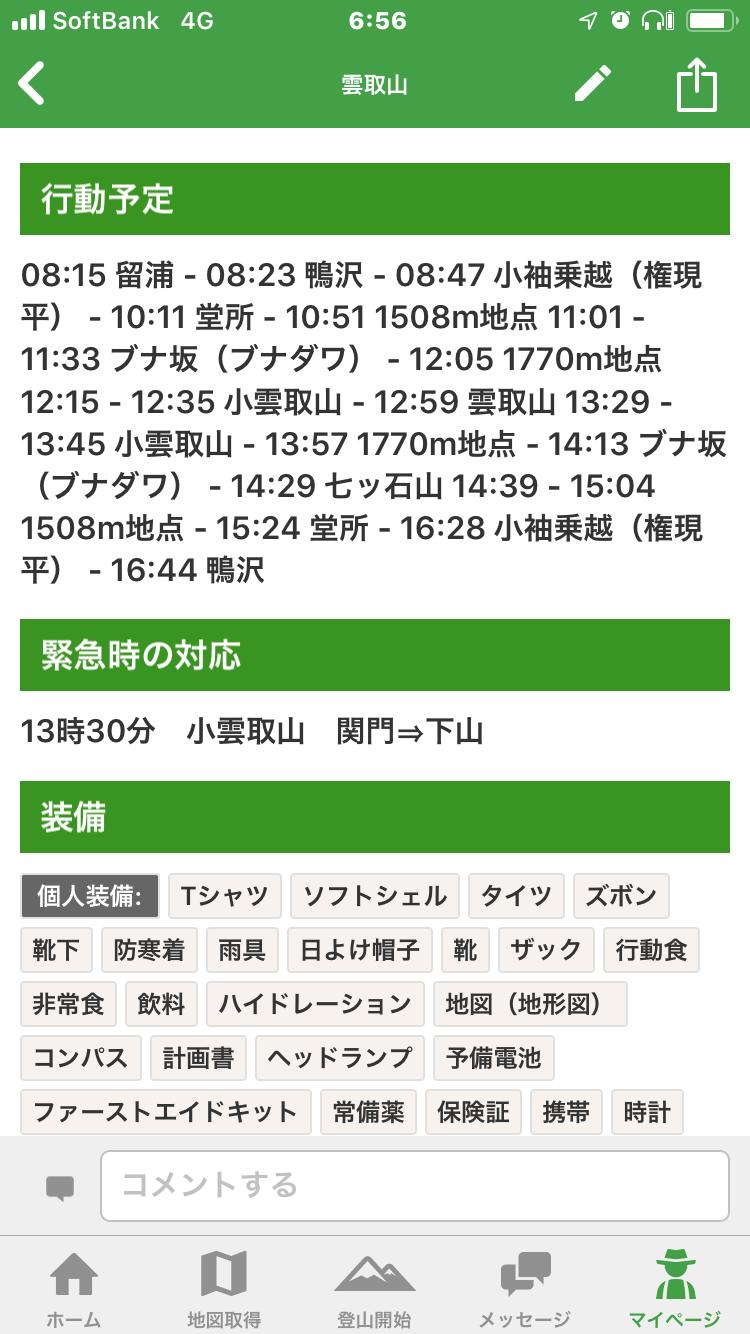f:id:hatakofuru:20190708110058p:image