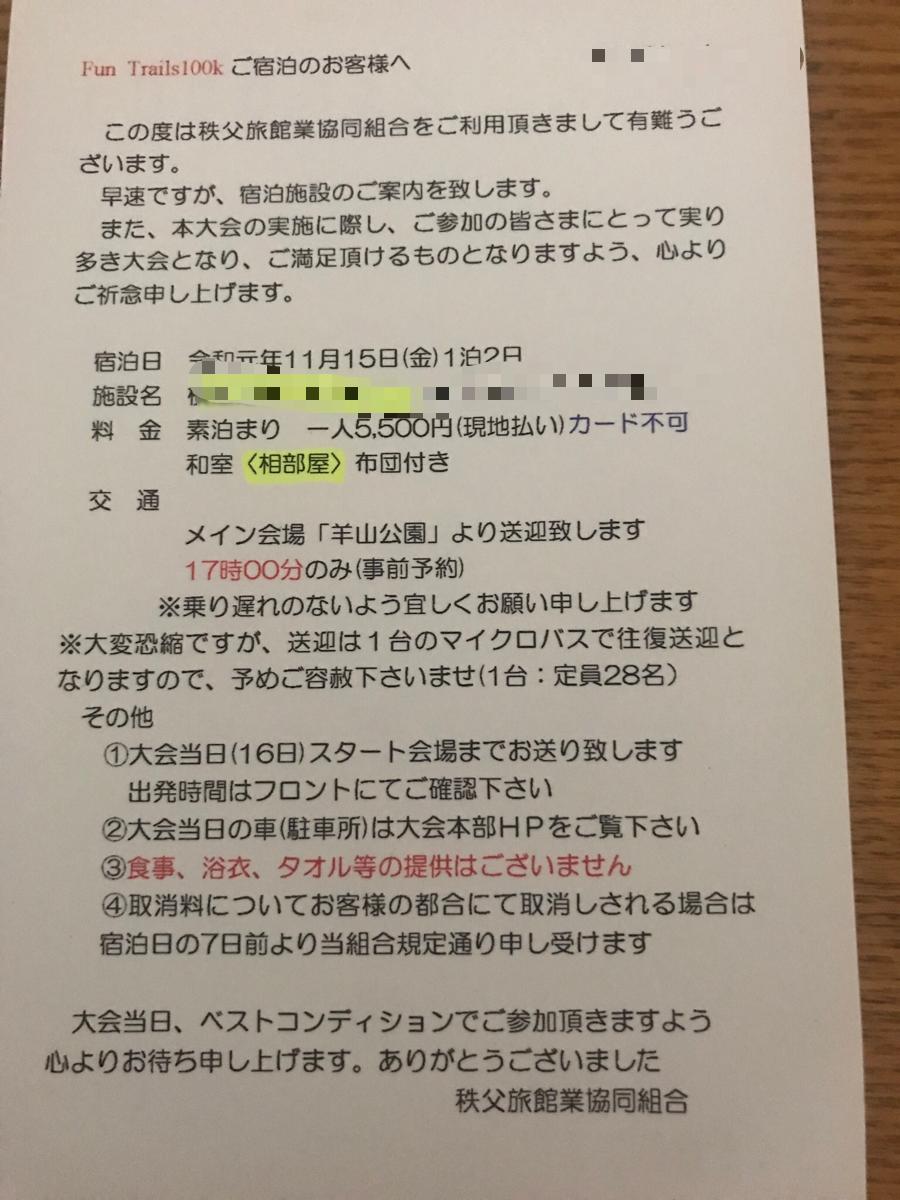 f:id:hatakofuru:20190905072921p:image