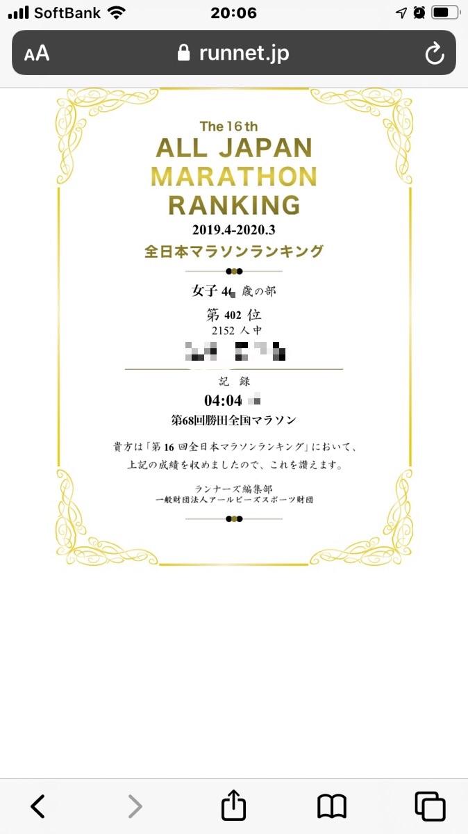 f:id:hatakofuru:20200703124805j:plain