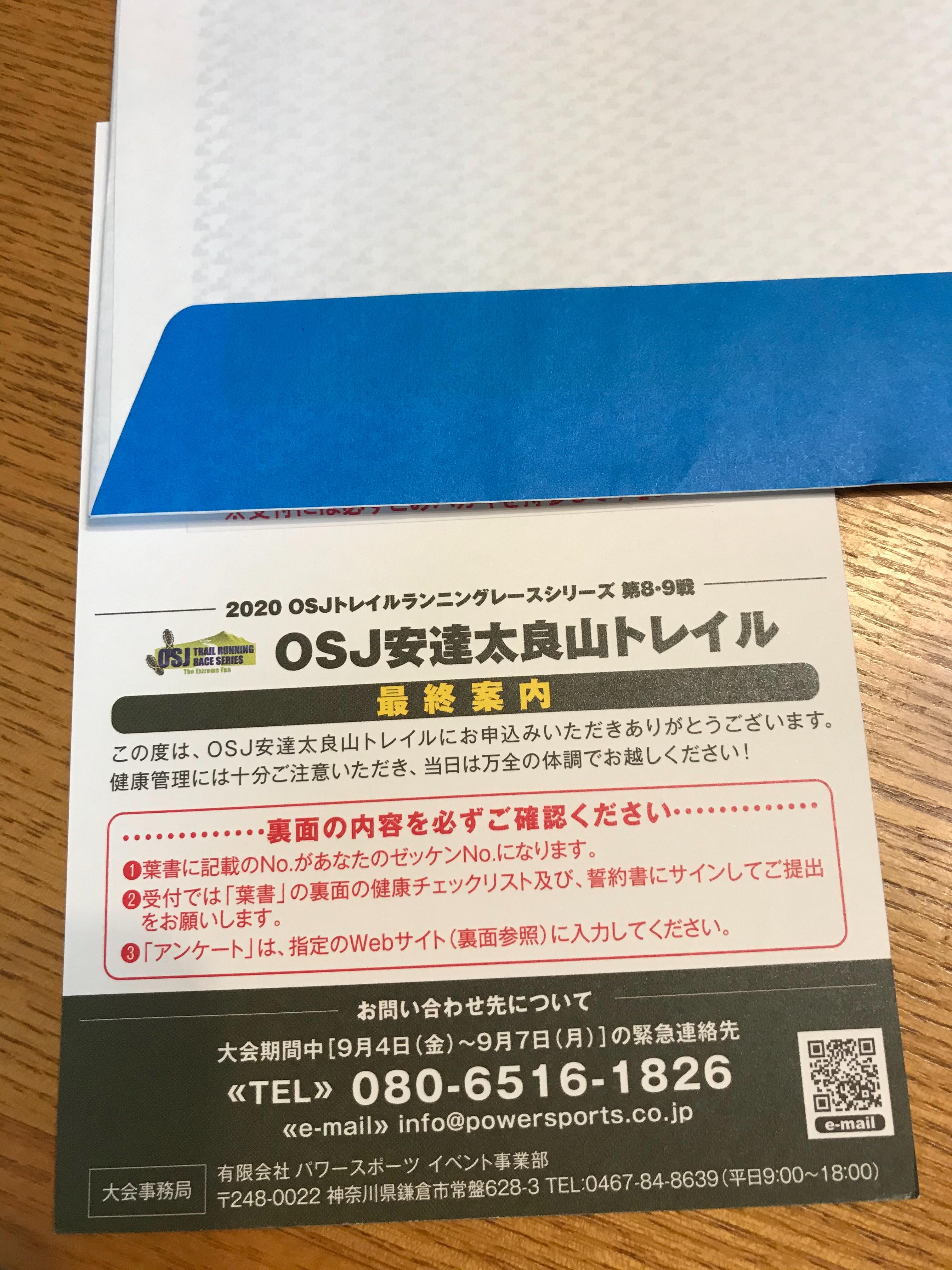 f:id:hatakofuru:20200820164858j:plain