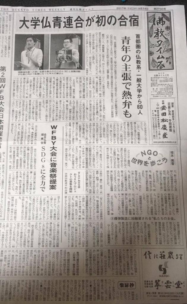 f:id:hatamasaaki15:20170929020900j:plain