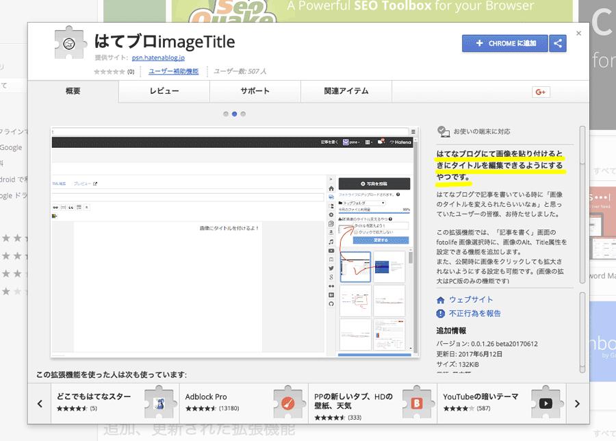 はてブロimageTitle|Chrome機能拡張