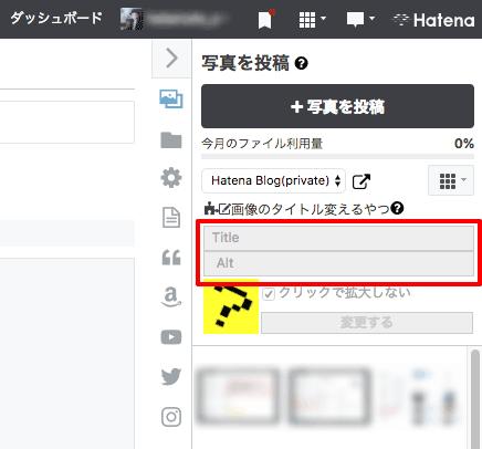写真投稿画面にTitle と Alt を記入するテキストボックスが追加された