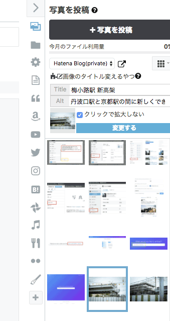 貼り付ける画像を選択してTitle と Alt を記入して[変更する]ボタンとクリックする